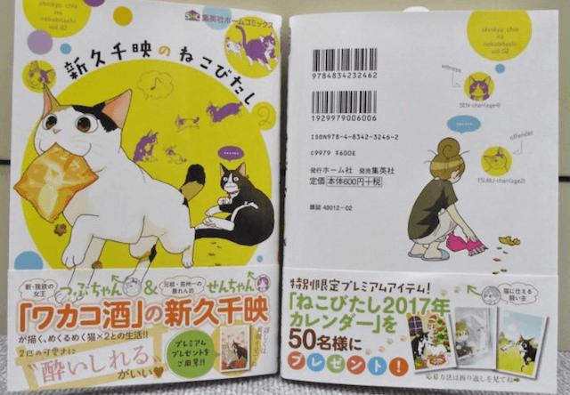 「新久千映のねこびたし」の第2巻
