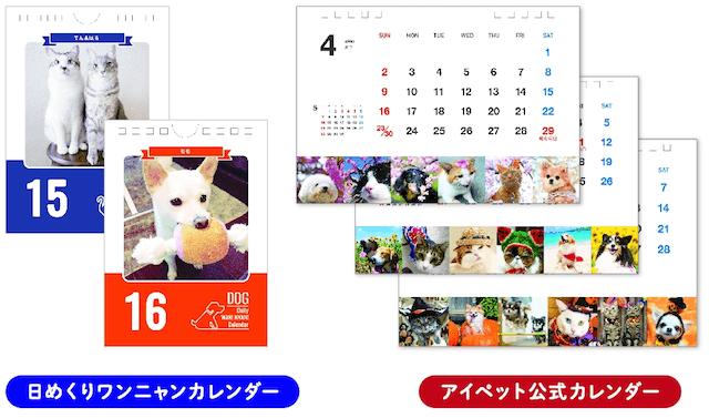 アイペットオリジナルカレンダー2017の掲載写真が決定