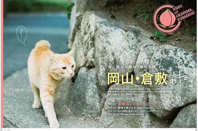 第2特集 岡山・倉敷のねこ