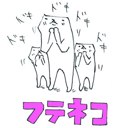 人気ネコキャラクター「フテネコ」