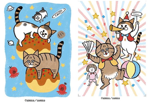 しみことトモヱの描きおろしポストカード