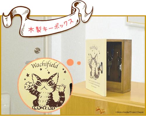 猫のダヤン 木製キーボックス