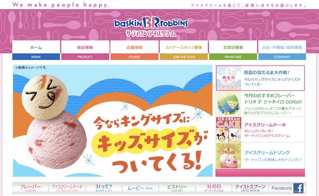 サーティワンアイスクリームのWEBサイト
