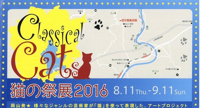 猫の祭展2016