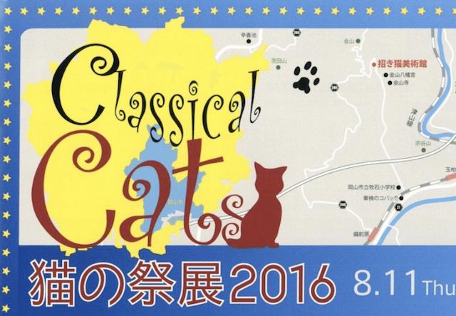 猫の祭展2016が岡山で開催中!CREDのネコ展も同時開催だにゃ