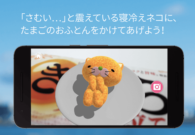 ブランド卵のCMキャラ「寝冷えネコ」、3DのARアプリで登場