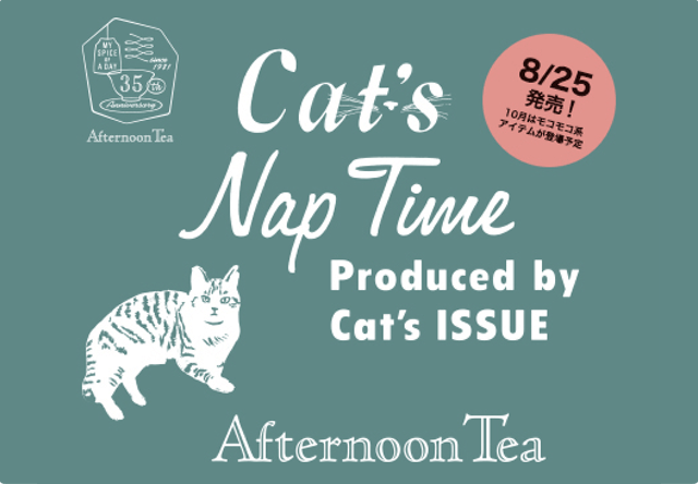 アフタヌーンティー、Cat's ISSUEとコラボした猫グッズの第二弾を8/25に発売