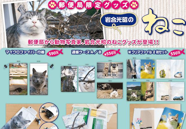 岩合さんの新作猫グッズ&切手が、全国の郵便局限定で発売!