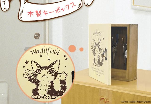 天然木材を使った、「猫のダヤン 木製キーボックス」が新発売
