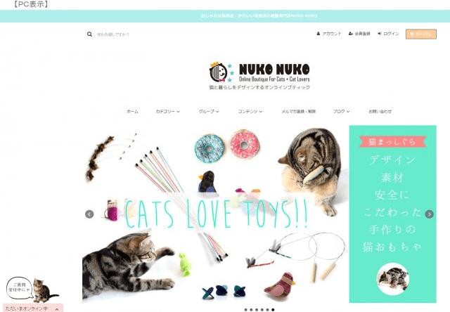 猫用品/猫雑貨の通販ショップ「NUKO NUKO」がリニューアル