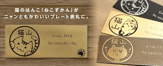 猫のイラストが入った表札「ニャン札プレート」