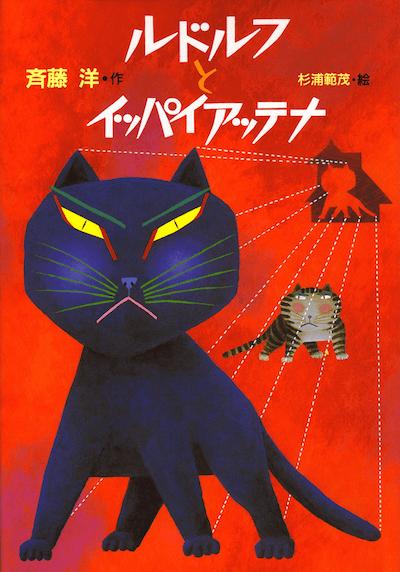 斉藤洋さんの児童文学作品「ルドルフとイッパイアッテナ」