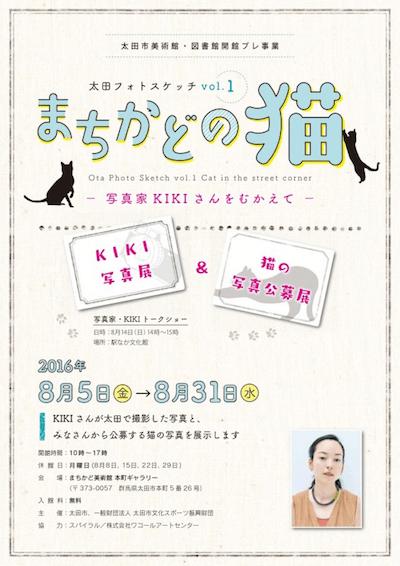太田市美術館・図書館開館プレ事業  太田フォトスケッチvol.1「まちかどの猫~写真家KIKIさんをむかえて~」