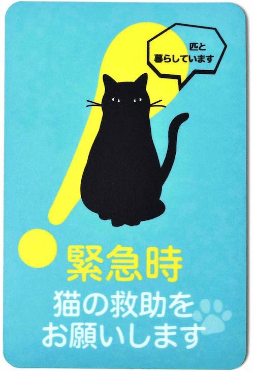 ステッカー「緊急時 猫の救助をお願いします」