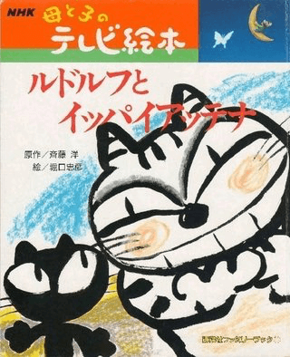 NHK教育テレビ「母と子のテレビ絵本」で放送されたルドルフとイッパイアッテナ