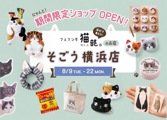 フェリシモ猫部ショップ そごう横浜店