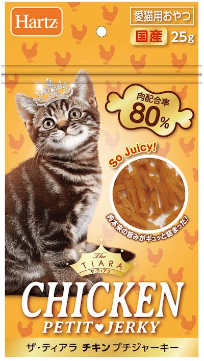 猫用のおやつ、ザ・ティアラ チキン味