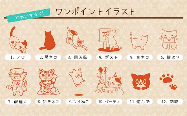 猫のイラストは全部で12種類