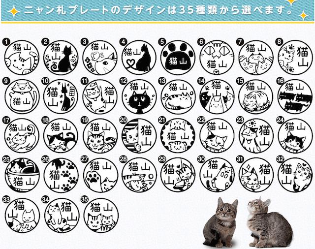 猫のイラストは35種類のデザインから選ぶことが可能