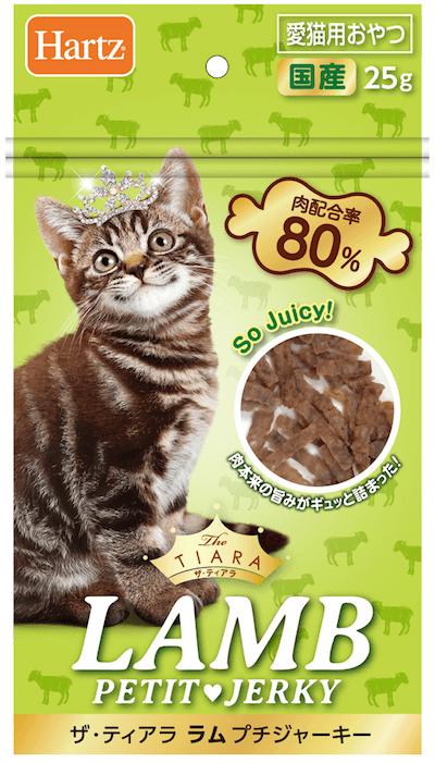 猫用のおやつ、ザ・ティアラ ラム味