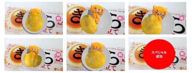 アプリで寝冷えネコ(きよニャ)に卵をかけてあげるイメージ