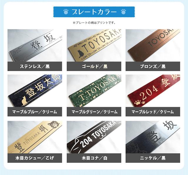 ネームプレートのカラーは9種類。
