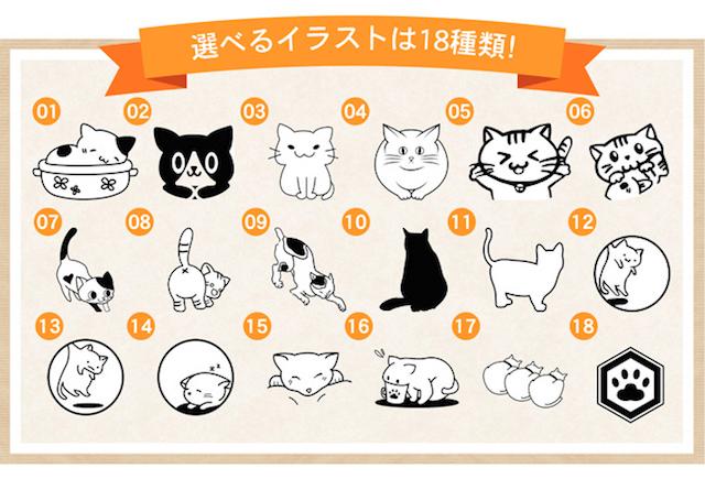 18種類から選べるイラスト