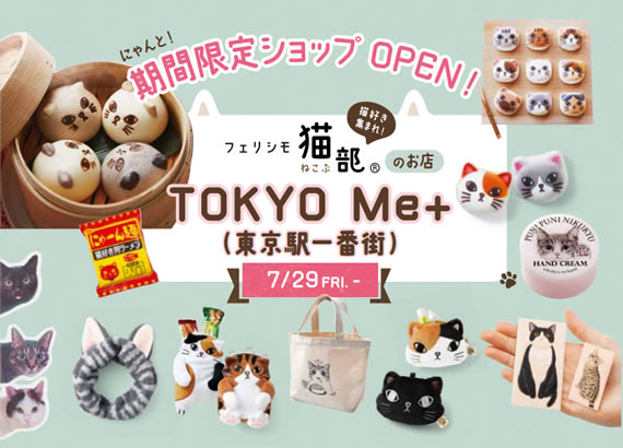 フェリシモ猫部ショップ TOKYO Me+(東京駅一番街)