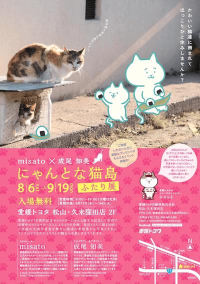 愛媛の猫島「青島」をテーマにした展覧会、「にゃんとな猫島ふたり展」