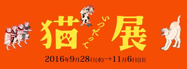 松山市の愛媛県美術館で開催「いつだって猫展」