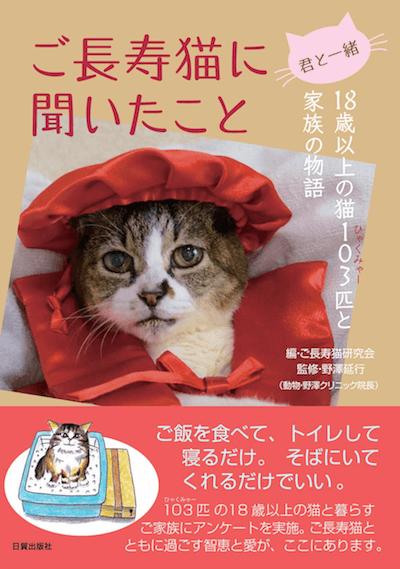 18歳以上の猫を103匹集めてまとめた本「君と一緒 ご長寿猫に聞いたこと」