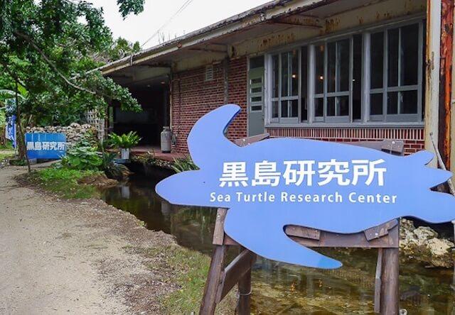 ウミガメ研究施設「黒島研究所」