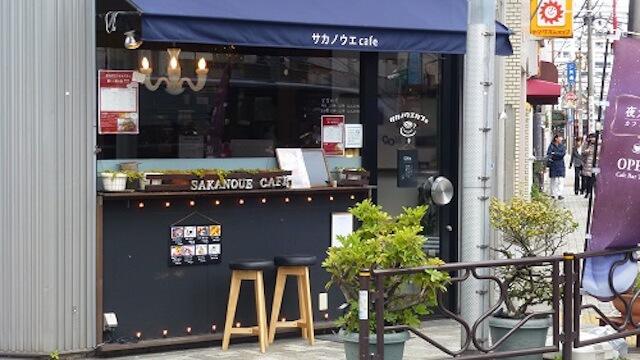 湯島のカフェとお食事処「サカノウエカフェ」