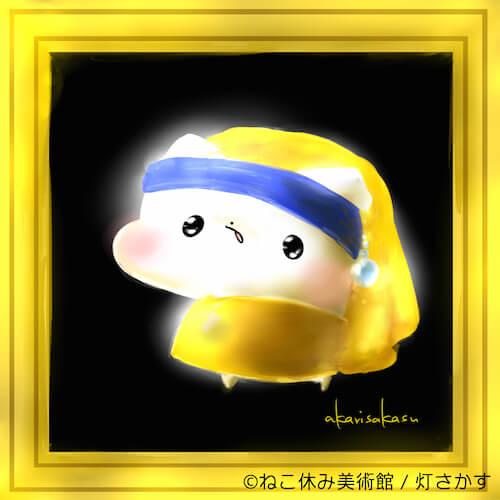 灯さかす:人気キャラクター「ましまろう」の名画をモチーフにした作品