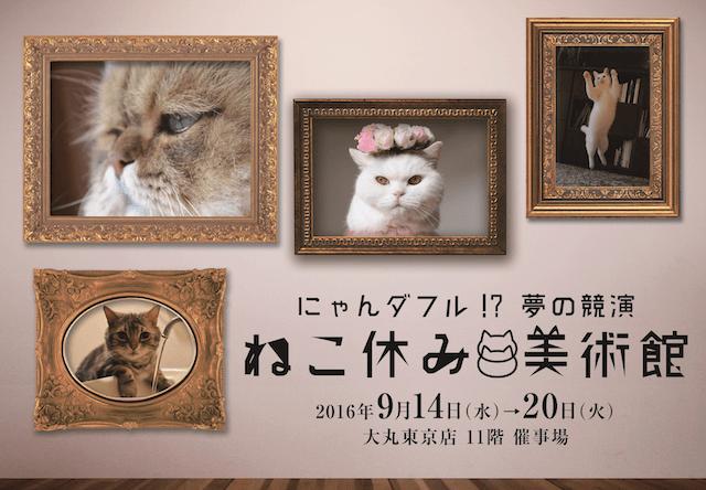 注目猫イベント「ねこ休み美術館」が9/14〜大丸東京店で開催