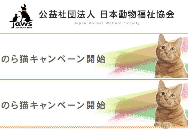 日本動物福祉協会(JAWS)、「捨て猫(犬)防止キャンペーン」と「のら猫キャンペーン」を開催中