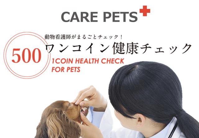 CARE PETS(ケアペッツ)が提供する「ワンコイン健康チェック(500円)」