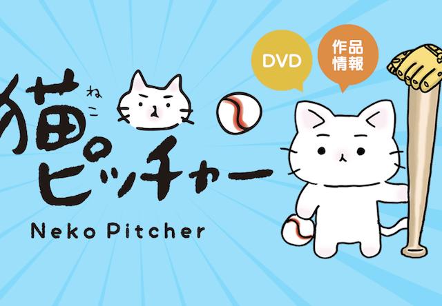 猫が活躍する野球アニメ「猫ピッチャー」のDVD化が決定