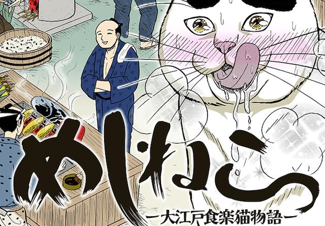 猫好きは必見、江戸を舞台にした猫のグルメ漫画「めしねこ」