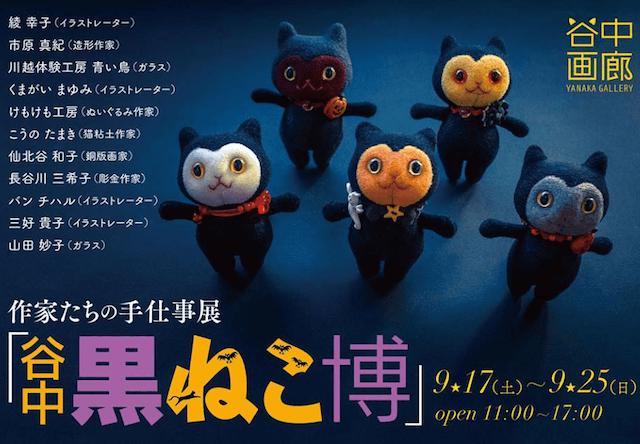 東京の下町で黒猫をテーマにした、「谷中黒ねこ博」が開催中
