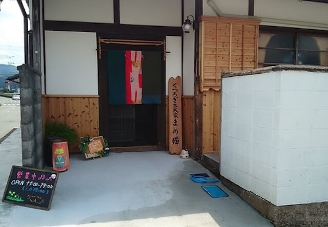 兵庫県篠山市、南新町の猫カフェ「くつろぎ古民家 まめ猫」