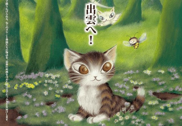 猫のダヤンの原画が観れる「池田あきこ原画展」が出雲で開催