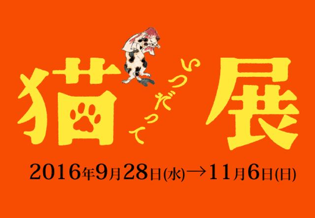 日本人の猫好きな理由に迫る企画展「いつだって猫展」が愛媛県美術館で開催中