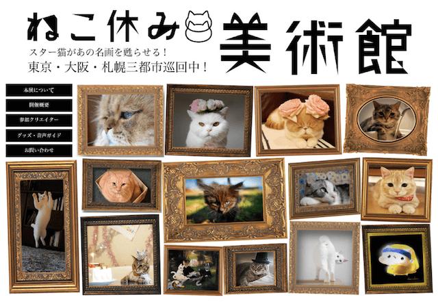 ねこ休み美術館 in 大阪が10/5から大丸梅田店で開催するにゃ