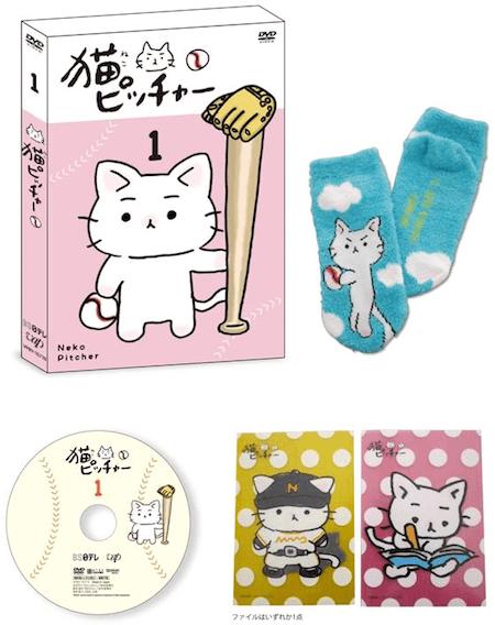 猫ピッチャー1 (DVD1巻)