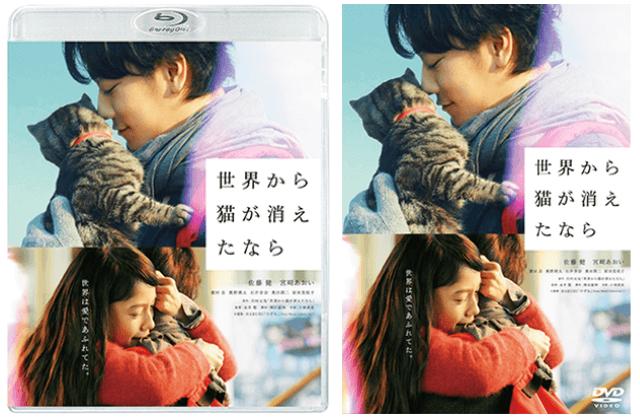 「世界から猫が消えたなら」のブルーレイとDVDパッケージ