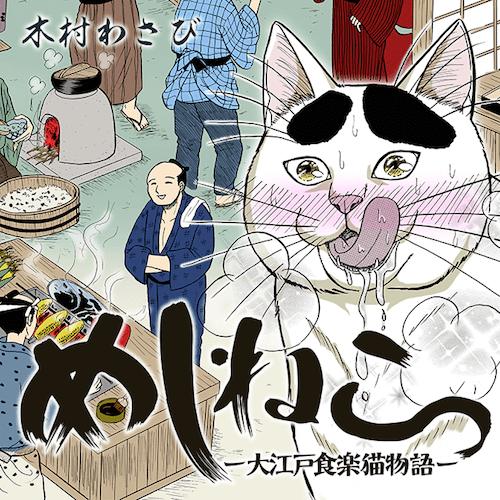 猫のグルメ漫画「めしねこ」
