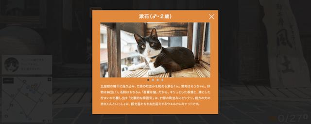 猫の自己紹介も見れる(広島キャットストリートビュー竹原編)