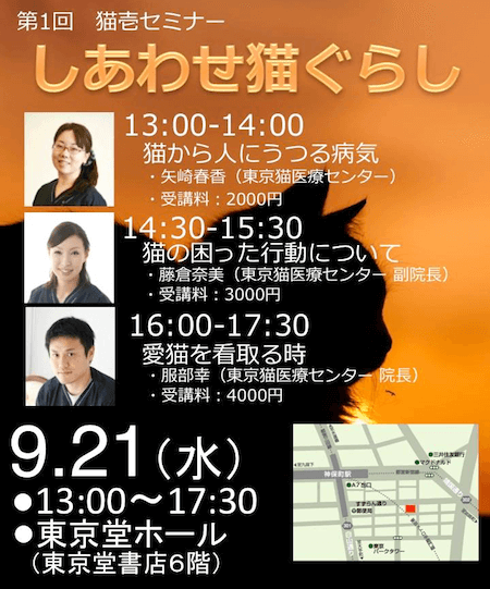 猫壱×東京猫医療センターのセミナー「しあわせ猫ぐらし」