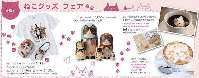 伊勢丹浦和店の猫グッズフェア